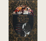 BARCLAY(バークレイ)ヴィスコンティ・コレクション(シネマロキシ/チラシ洋画)