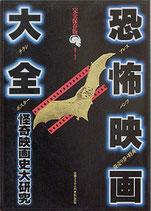 恐怖映画大全・怪奇映画史大研究(完全保存版/映画書)