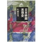 日本映画思想史(映画書)