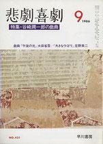 悲劇喜劇・9月号(特集・谷崎潤一郎の戯曲)(NO・431/演劇雑誌)