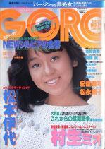 GORO・表紙・岩崎良美(NO.19/ビジュアルマガジン)