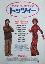 トッツィー(アメリカ映画/プレスシート)