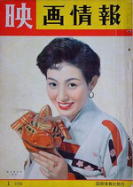 映画情報1956年1月号(表紙・田代百合子/シド・チャリシー/雑誌)