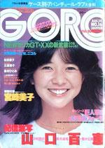 GORO・表紙・宮崎美子(NO.16/ビジュアルマガジン)