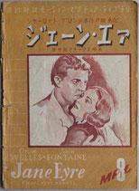 ジェーン・エア(英和対訳モーション・ピクチャ・ライブラリー8)