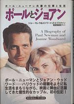 ポールとジョアン/ポール・ニューマン夫妻の仕事と生活(映画書)