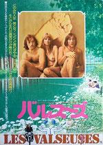 バルスーズ(仏・米合作映画/プレスシート)