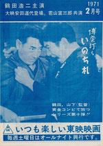 博奕打ち いのち札/関東テキヤ一家喧嘩火祭り(チラシ邦画)