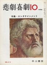悲劇喜劇・10月号(特集・エンタテインメント)(NO・312/演劇雑誌)