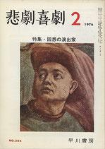 悲劇喜劇・2月号(特集・回想の演出家/NO・304)(演劇雑誌)