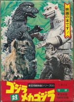 ゴジラ対メカゴジラ(東宝怪獣映画シリーズ2/映画書)