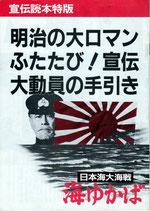 日本海大海戦海ゆかば(宣伝読本特版)