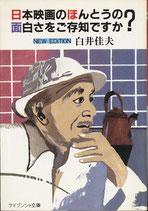 日本映画のほんとうの面白さをご存じですか?(映画書)