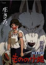もののけ姫(チラシ・アニメ)