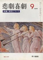 悲劇喜劇・9月号(特集・演技について/NO・347)(演劇雑誌)