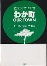 わが町(演劇書)
