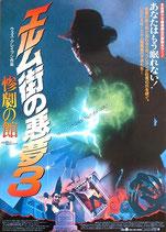 エルム街の悪夢3・惨劇の館(洋画ポスター)