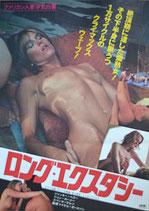 ロング・エクスタシー(ピンク映画/洋画ポスター)