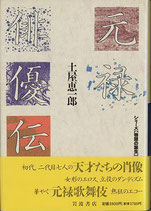 元禄俳優伝(シリーズ物語の誕生)