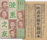 映画之友(映画雑誌広告ハガキ)(映画宣材)