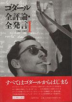 ゴダール全評論・全発言(1)1950-1967(映画書)