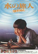 水の旅人 侍KIDS