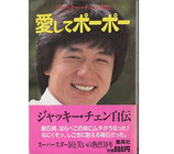 愛してポーポー・ジャッキー・チェン自伝(映画書)