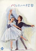 バレエの招宴(洋画パンフレット)