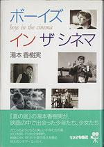 ボーイズ・イン・ザ・シネマ(映画書)