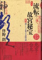 流転の故宮秘宝・消えた王義之真蹟の謎(歴史)