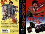 バトル・クリーク・ブロー(VHSビデオカセット・ケース・カバー/映画宣材)