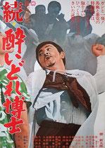 続 酔いどれ博士(邦画ポスター)