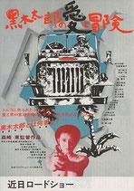 黒木太郎の愛の冒険(映画チラシ)