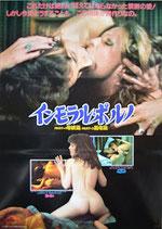 インモラル・ポルノ(ピンク映画/洋画ポスター)