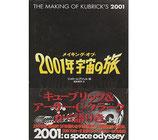 メイキング・オブ・2001年宇宙の旅(映画書)
