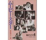 ムービー・スター(朝までビデオ4)最新映画スター名鑑(映画書)