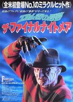 エルム街の悪夢・ザ・ファイナルナイトメア(洋画ポスター)