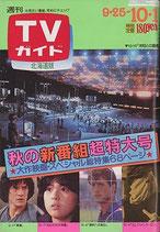 週刊TVガイド・北海道版(1037号)