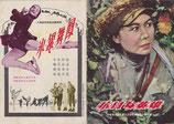 抗日女英雄(中国映画プログラム/香港発行)