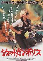 ショットガン・ポリス(アメリカ映画/プレスシート)