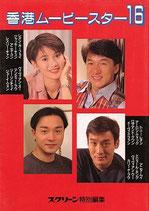 香港ムービースター16(スクリーン特別編集)(映画書)