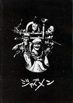 ジャズメン(ソ連映画/パンフレット)
