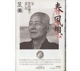 春風想・父・笠智衆の思い出(映画書)