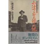 小津安二郎の謎・日本映画監督列伝(1)(コミック/映画書)