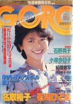 GORO・表紙・小泉今日子(NO.2/ビジュアルマガジン)