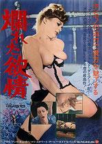 爛れた欲情(成人映画・プレスシート)