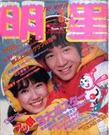 明星・表紙・田原俊彦、松本伊代(アイドル雑誌)
