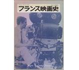 フランス映画史(フィルム・アートシアター/映画書)