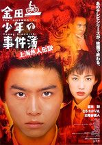 金田一少年の事件簿・上海魚人伝説(邦画ポスター)