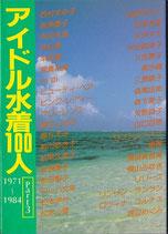 アイドル水着100人 1971~1984(part3・近映文庫)